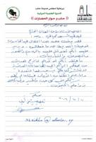 رسالة د بكري01_web