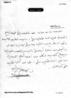 رسالة د بكري02_web